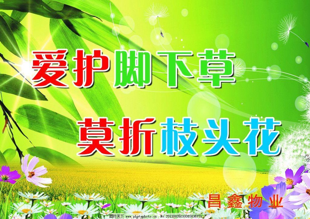 绿色环保标语 绿色背景 小树叶 小花 绿色环保 psd素材 海报设计 广告