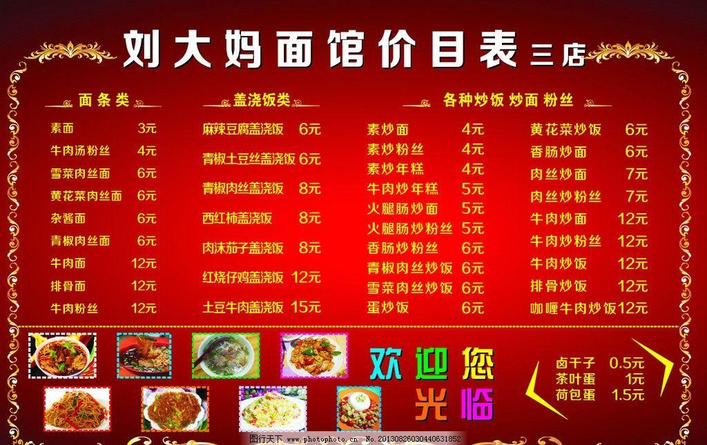刘大妈面馆 价目表 餐饮价目表 早餐价目表 面条馆 菜单菜谱 广告设计