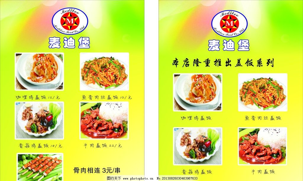 价目表 菜谱 菜单 矢量素材 艺术背景 汉堡 菜单菜谱 广告设计 矢量