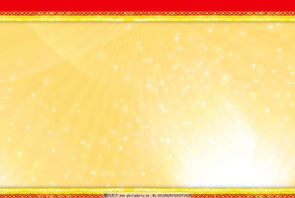 黄色边框图片 黄色底纹边框 传统 古典背景 底纹 花纹 边框 古典 复古 古代 古典底纹 复古边框 精美边框 欧式边框 欧式花纹 牡丹 中秋 高档 背景 古典边框 民间边框 展板 背景素材 PSD分层素材 源文件 300DPI PSD