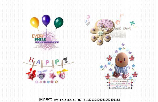 装饰画 漂亮的psd插画素材 psd免费素材 psd 装饰画 气球 可爱娃娃