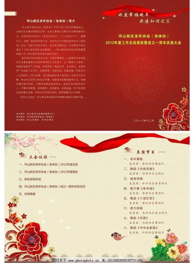 cdr 彩带 复古边框 广告设计 红花 红色飘带 节目单 其他设计 节目单