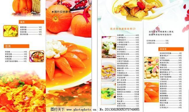 食堂饭菜矢量素材 食堂饭菜模板下载 食堂饭菜 医院食堂 菜单 菜谱