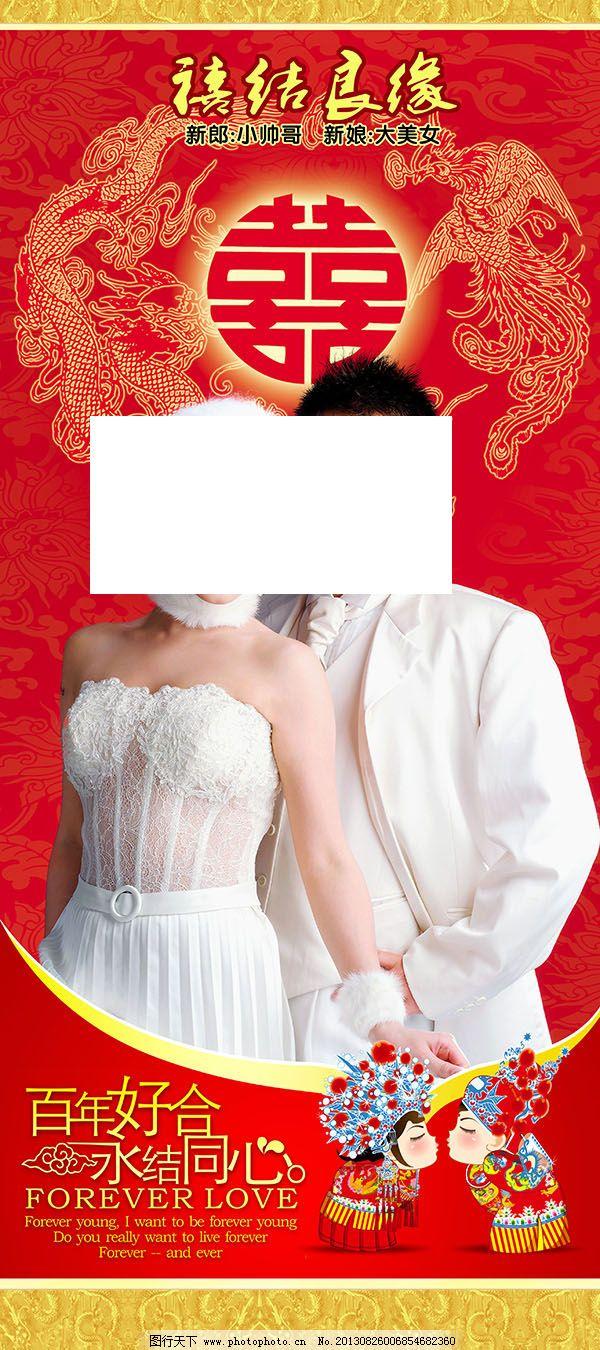 婚慶廣告設計高清寫真海報
