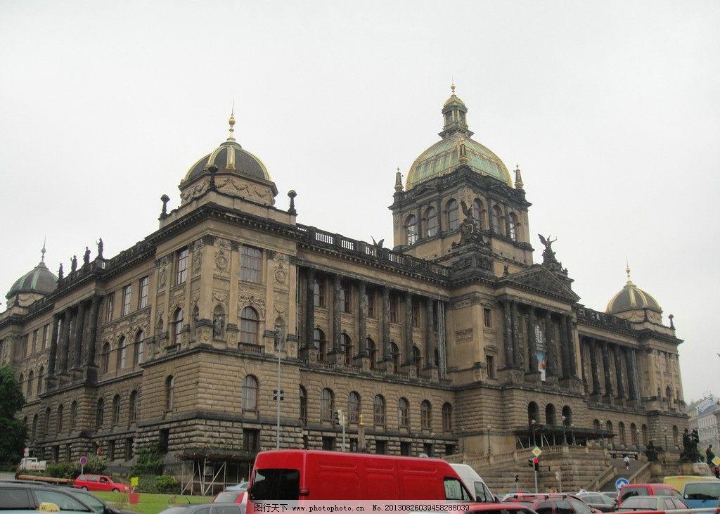 欧洲古典建筑 欧式风格 欧式古建筑 布拉格 捷克布拉格古建筑 宏伟