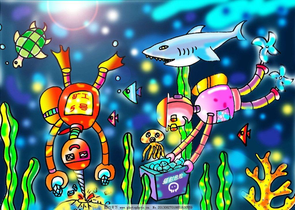 水下机器人 机器人系列 电脑绘画 原创 儿童 其他 动漫动画 设计 72