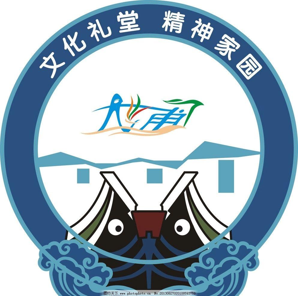大沙浦logo      渔船 文化礼堂 大沙浦 房子 浪花 其他 标识标志图标图片