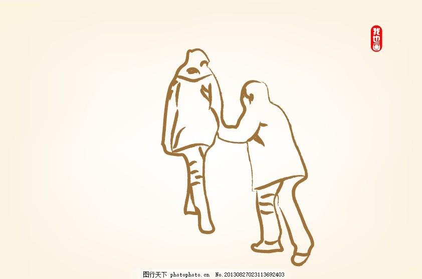 牵手 人物牵手 矢量牵手 帮助 手绘牵手 尊老 帮助老人 日常生活 矢量