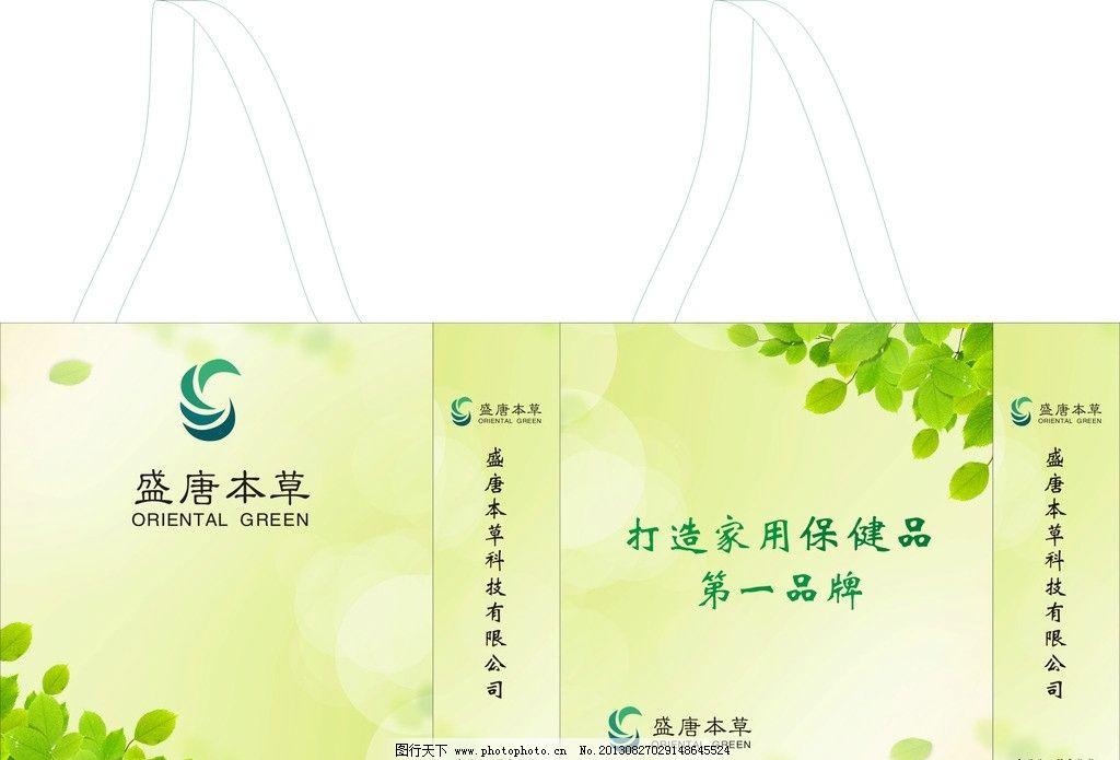 手提袋 保健品 绿色 树叶 标志 环保袋 包装设计 广告设计 矢量 cdr