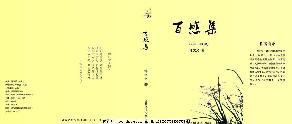 封皮 书封皮      黄色封面 书 画册设计 广告设计 矢量 cdr