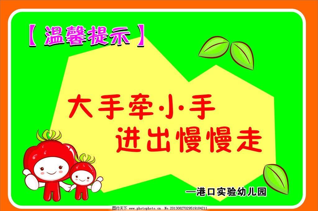 幼儿园温馨提示 卡通 叶子 文字 五边形 颜色 边框 广告设计 矢量 cdr