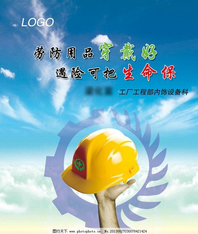 安全生产 事故 安全 守法 质量 安全月 生产 安全生产月安全生产海报图片