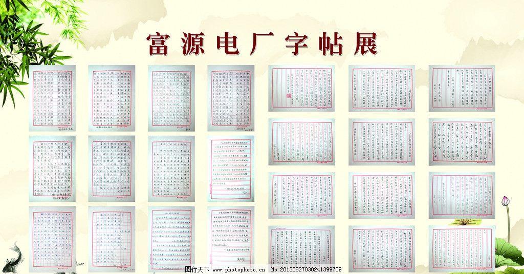 字帖展 钢笔字 水墨 古典 竹子 展板模板 广告设计模板 源文件 100dpi