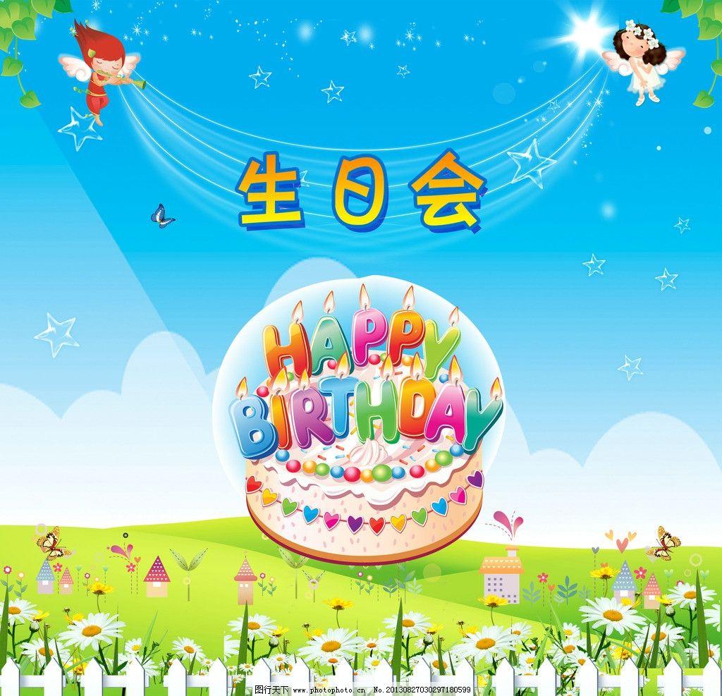 幼儿园生日会 生日背景墙 儿童 展板模板 广告设计模板 源文件