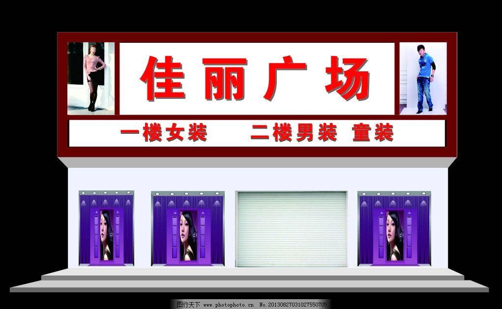服裝店店招效果圖 服裝店 裝修圖 招牌效果圖 玻璃櫥窗 門頭 其他設計