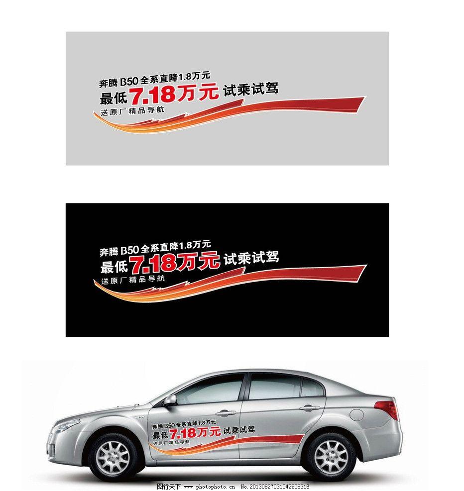 车贴 奔腾 试乘试驾 飘带 矢量 其他设计 广告设计