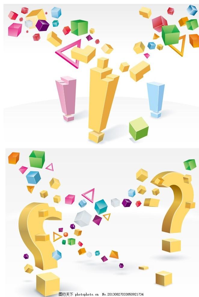 问号 感叹号 疑问 感叹 正方形 方形 魔方 立方体 彩色方形 方体 动感 空间 方块 立体元素 三维空间 空间设计 时尚空间 循环 科技循环 时尚 动感元素 互动 3D 3D色彩 互联网 3D模型 电子商务 科技 网络科技 现代科技 动感科技 商务 动感线条 科技背景 矢量图集2 矢量素材 其他矢量 矢量 AI