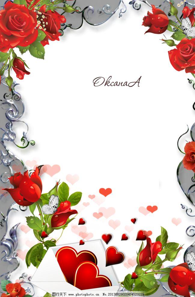 花样相框 png 免抠图 框架 心 叶子 花朵 蝴蝶 边框相框 底纹边框
