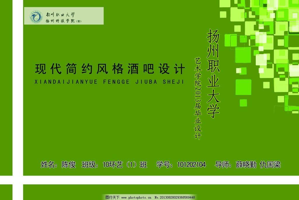 毕业设计      设计册封面 画册封面 画册设计 广告设计模板 源文件