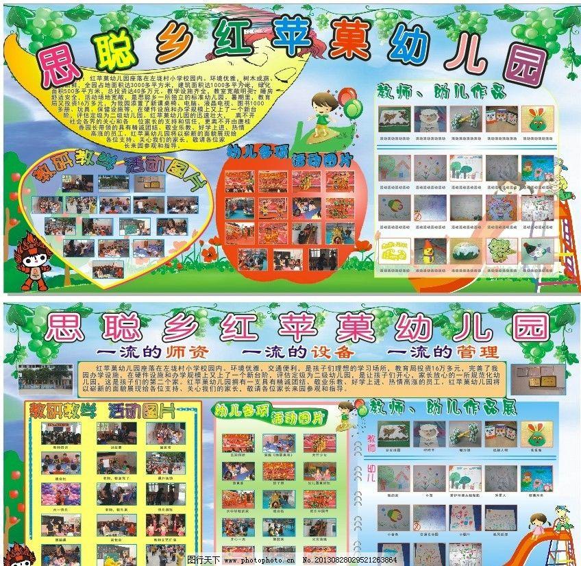 幼儿园展板 幼儿园 展板 宣传栏 作品展 活动教学图片 广告设计 矢量