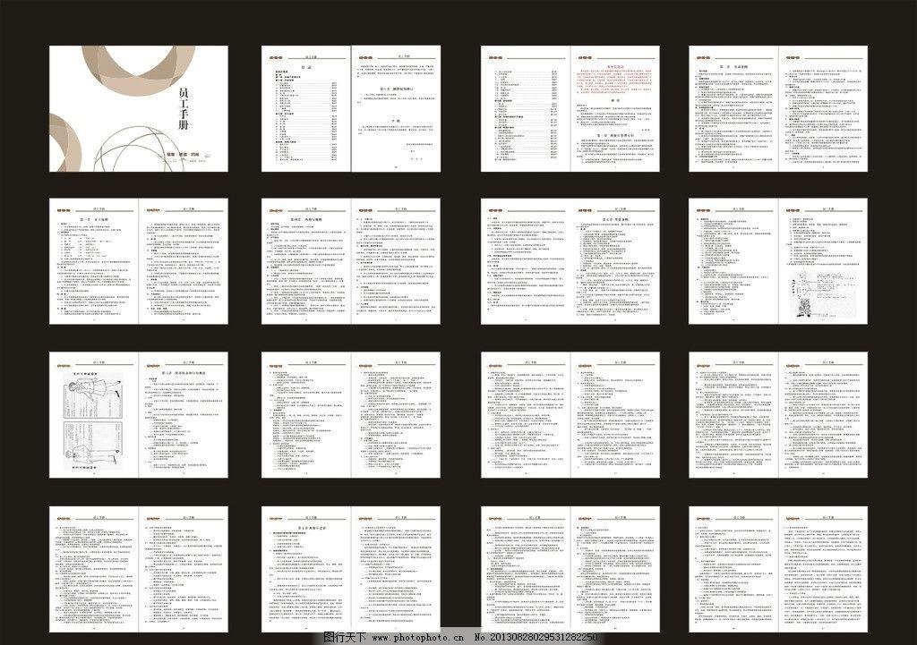 酒店员工手册 餐厅员工手册图片