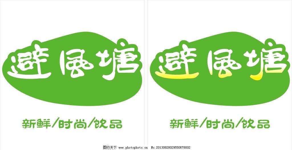 避風塘 避風塘門頭 綠色 黃色 異型 廣告設計 矢量
