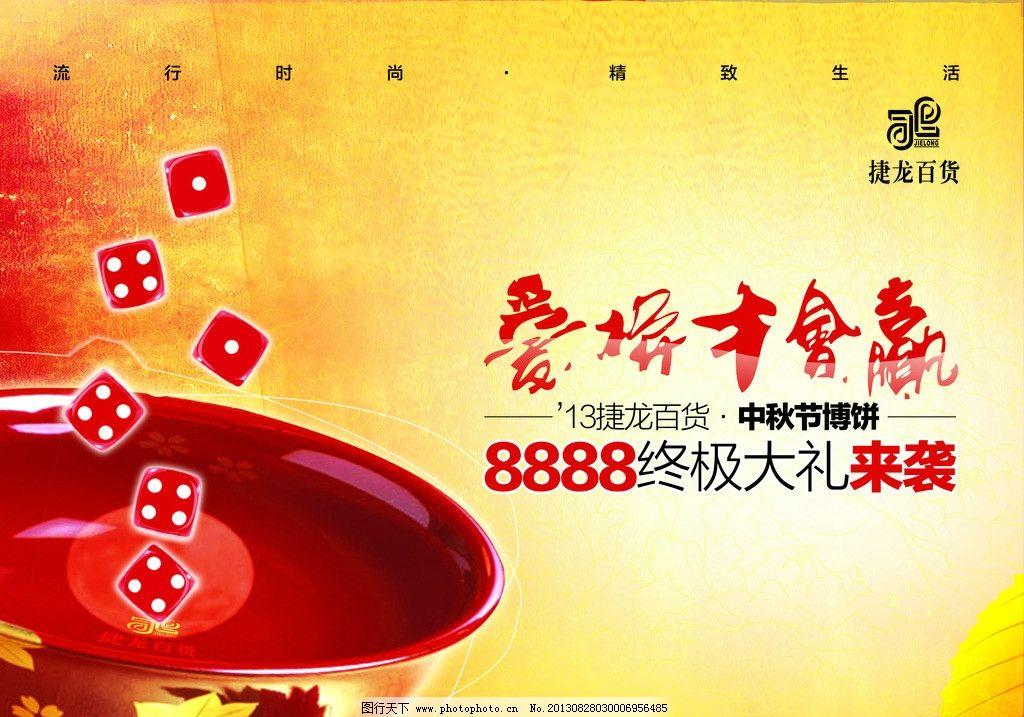 中秋博饼 爱平才会赢 商场吊旗 上空pop 博饼 海报设计 广告设计模板