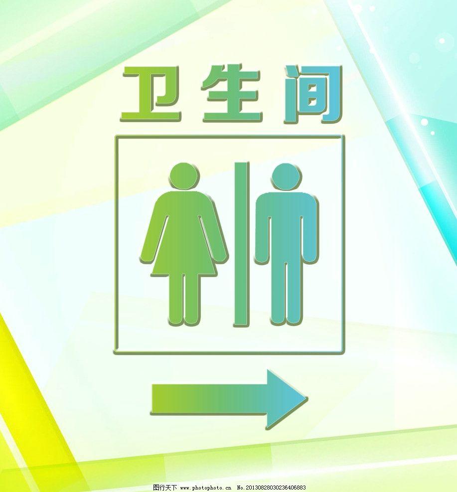 卫生间标识导视图片图片