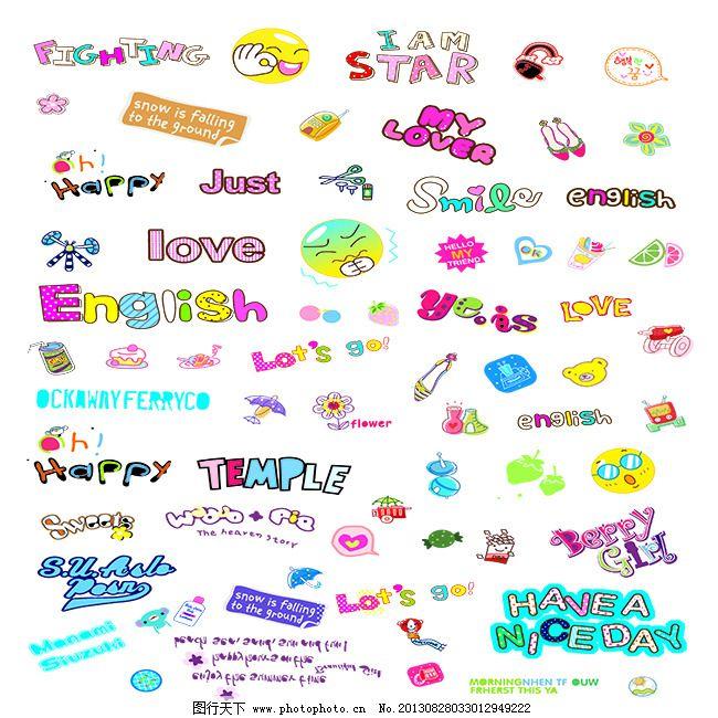 卡通字体免费下载 happy love 爱心 儿童 卡通 可爱 图标 英文 卡通