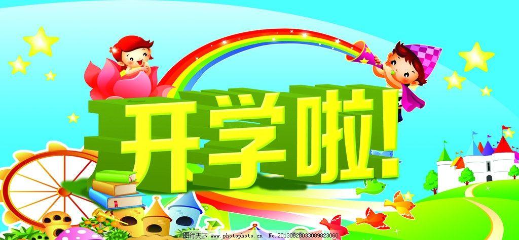 幼儿园开学海报 星星 卡通雕堡 彩虹 坐彩虹的卡通小孩 开学字
