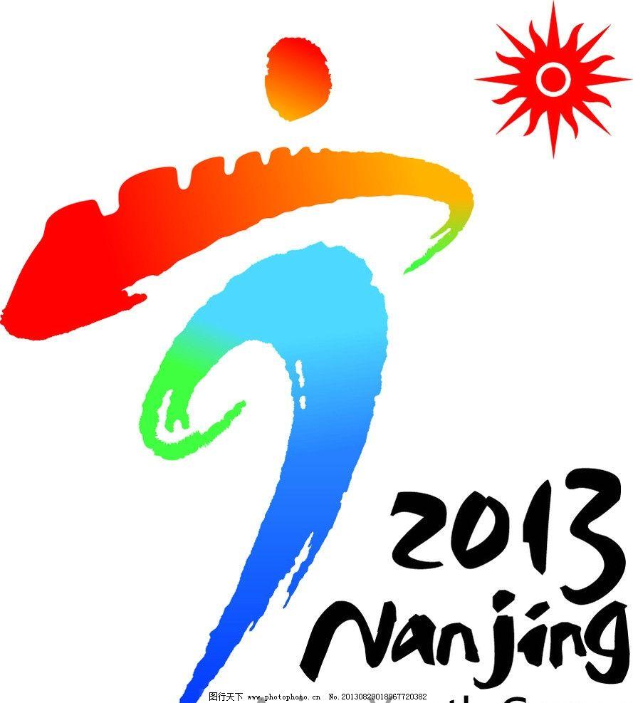 亚青会会徽 2013南京亚青会 标识 运动会 会徽 logo 体育运动 文化图片