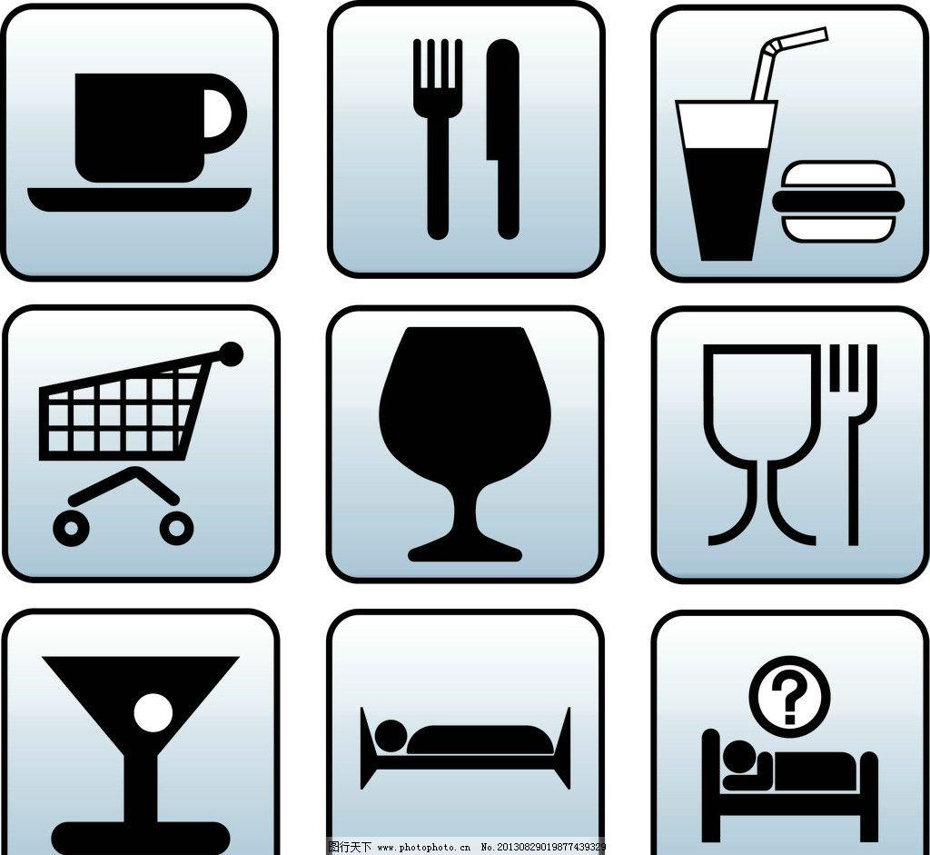 刀叉 睡觉 杯子 茶杯 酒杯 饮料 汉堡包 公共标识标志 标识标志图标
