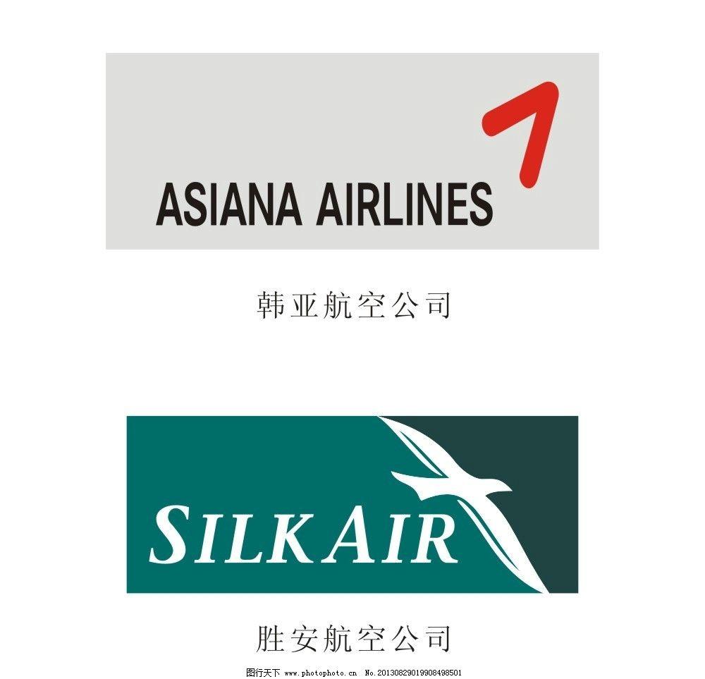 韩亚航空胜安航空标志图片