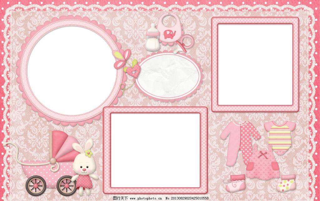 花样相框 png 免抠图 框架 粉色 兔子 小车 边框相框 底纹边框 设计