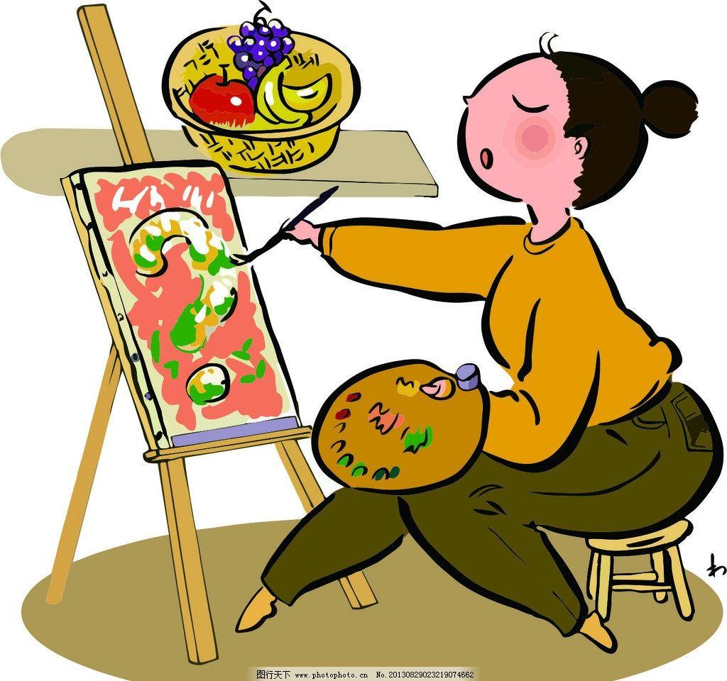 绘画 画家 画画 女生 简笔画 水果 素描 水粉画 色彩 油画 职业人物图片