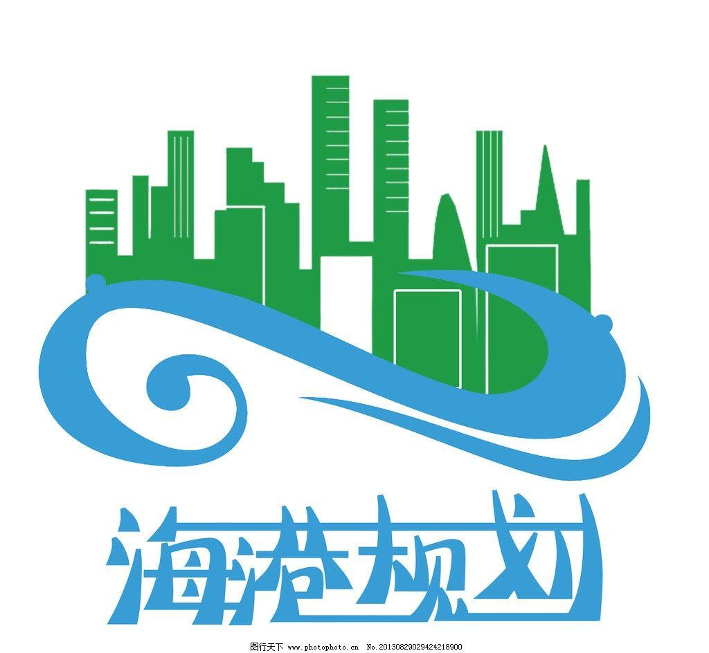 海港规划 标识 标志 城建标志 大楼 标志设计 广告设计模板 源文件