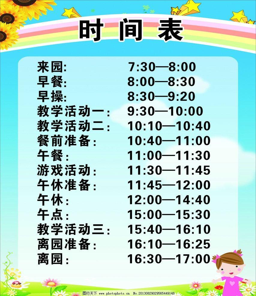 幼儿园时间表图片