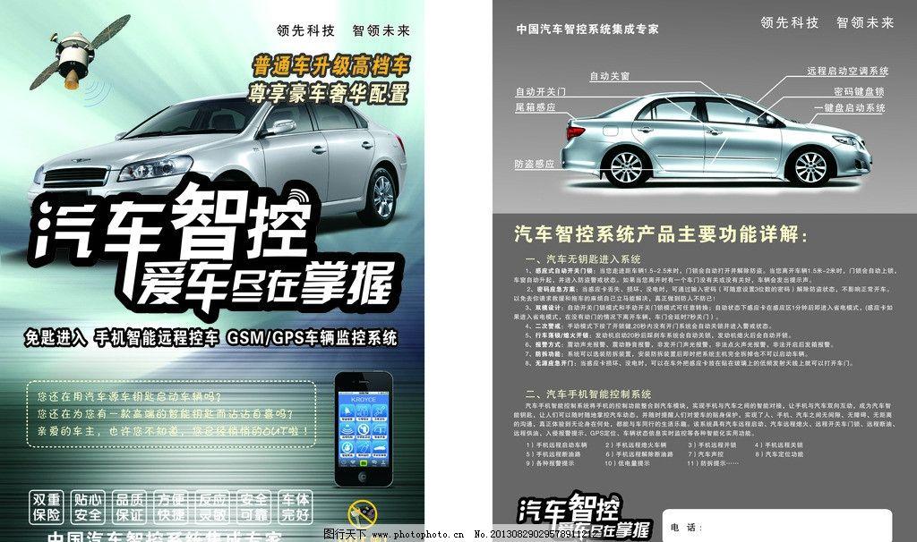 汽车智控 智能 远程控车 免钥匙 手机智控 宣传页 单页 矢量