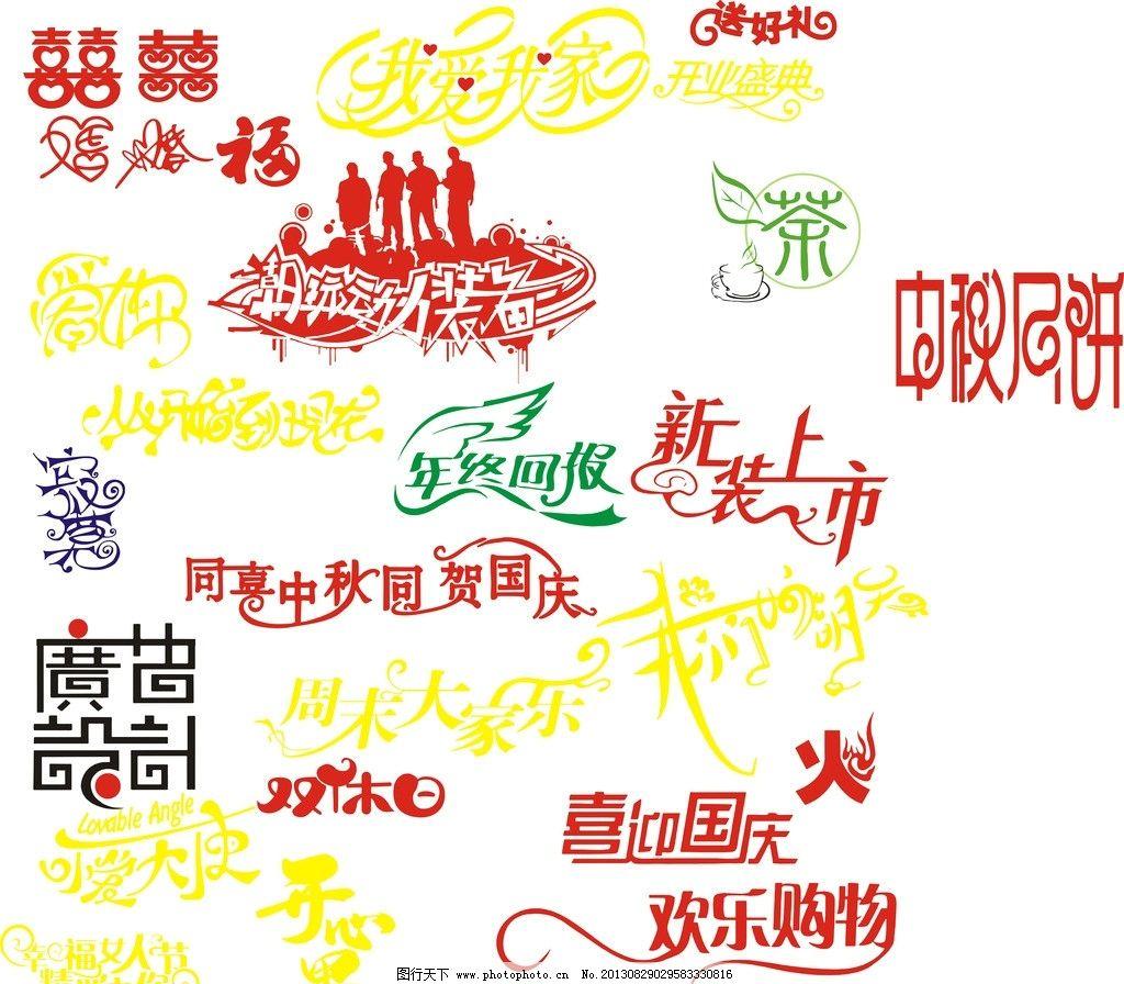 艺术字 喜字 婚字 新装上市 中秋月饼 茶 广告设计 喜迎国庆图片