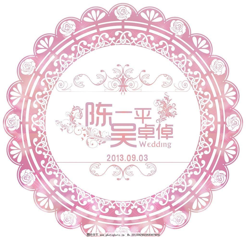 婚礼logo 圆框 婚礼 婚庆 logo 主题 新人 粉紫 喜庆 玫瑰 欧式 广告