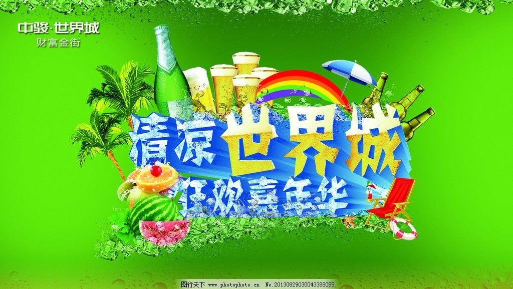 嘉年华 夏日清凉 西瓜 船 椰子树 啤酒 清凉世界城 狂欢嘉年华 海报