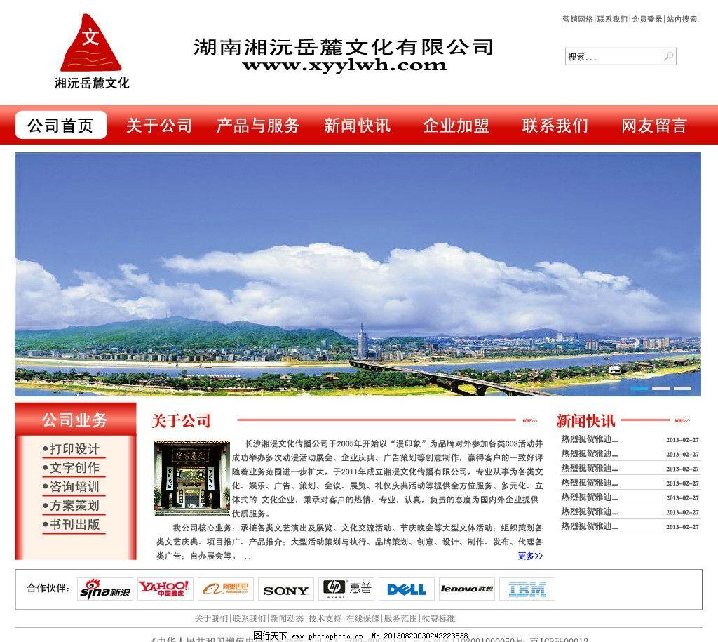 网页美工 设计 湖湘文化 css 模板 背景 网站 展板模板 广告设计 矢图片