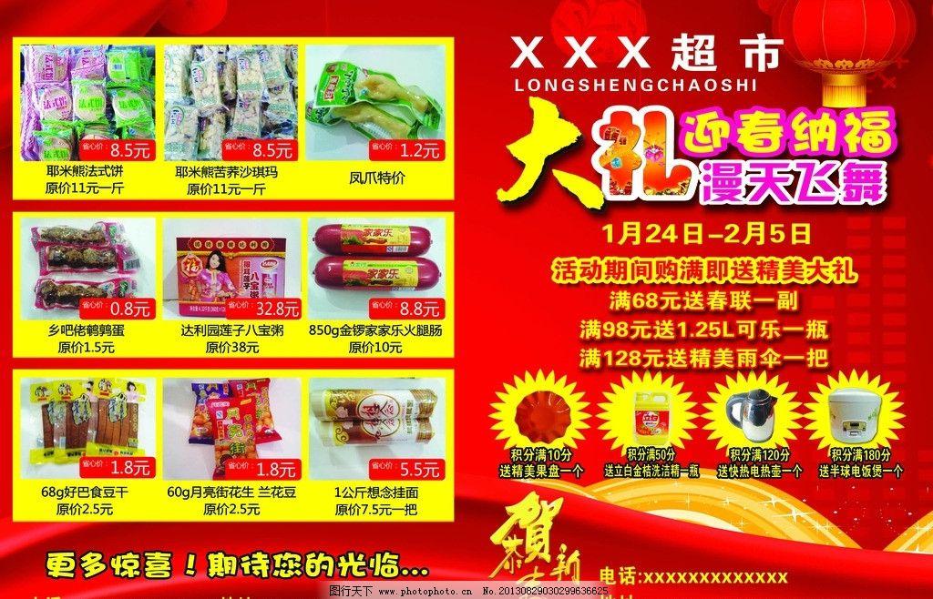 超市促销 宣传单 活动dm 超市活动 新禧促销 dm宣传单 广告设计模板