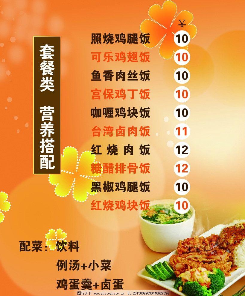 饭店套餐 套餐 营养搭配 花瓣 碗 饭菜宣传 菜单菜谱 广告设计模板 源