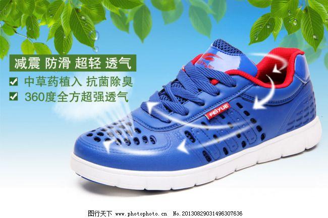 淘宝免费下载 聚划算 蓝天 绿树叶 模板 运动鞋 运动鞋 绿树叶 聚划算