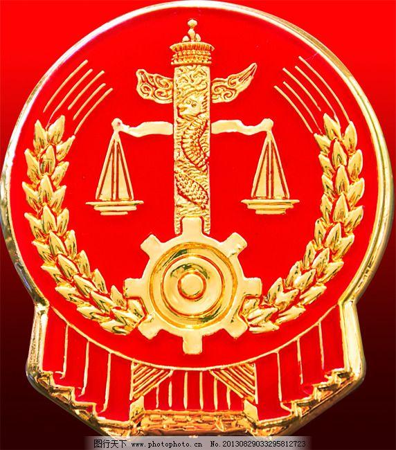 法徽免费下载 法院 徽章 法徽 法院 徽章 psd源文件 广告设计