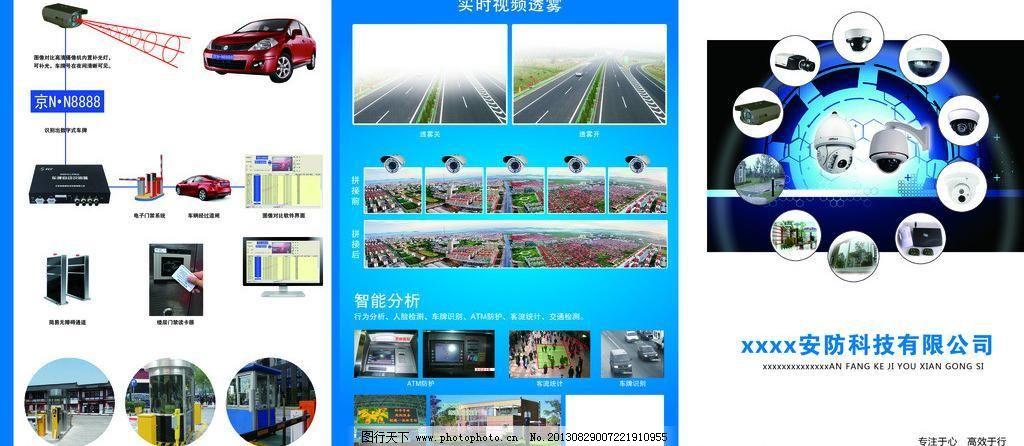 300dpi dm宣传单 led屏 psd 广告设计模板 监控 科技 蓝色底纹 源文件