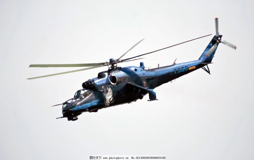 直升机 飞机 军事 战争 飞行 mi    汽车 交通工具 现代科技 摄影 300