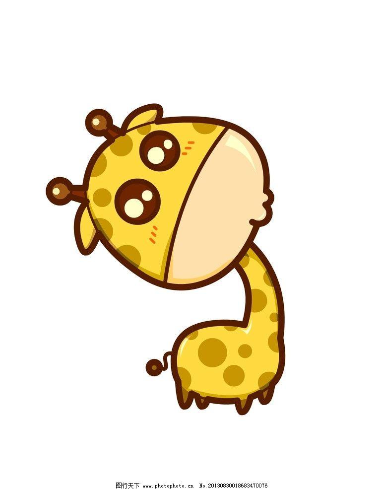 卡通动物长颈鹿 卡通 长颈鹿 歪歪 黄色 时尚 其他 动漫动画 设计 300