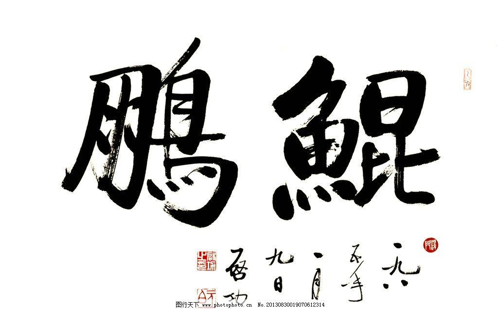 启功鲲鹏 启功 启功书法 格言 鲲鹏 书法条幅 书法 绘画书法 文化艺术